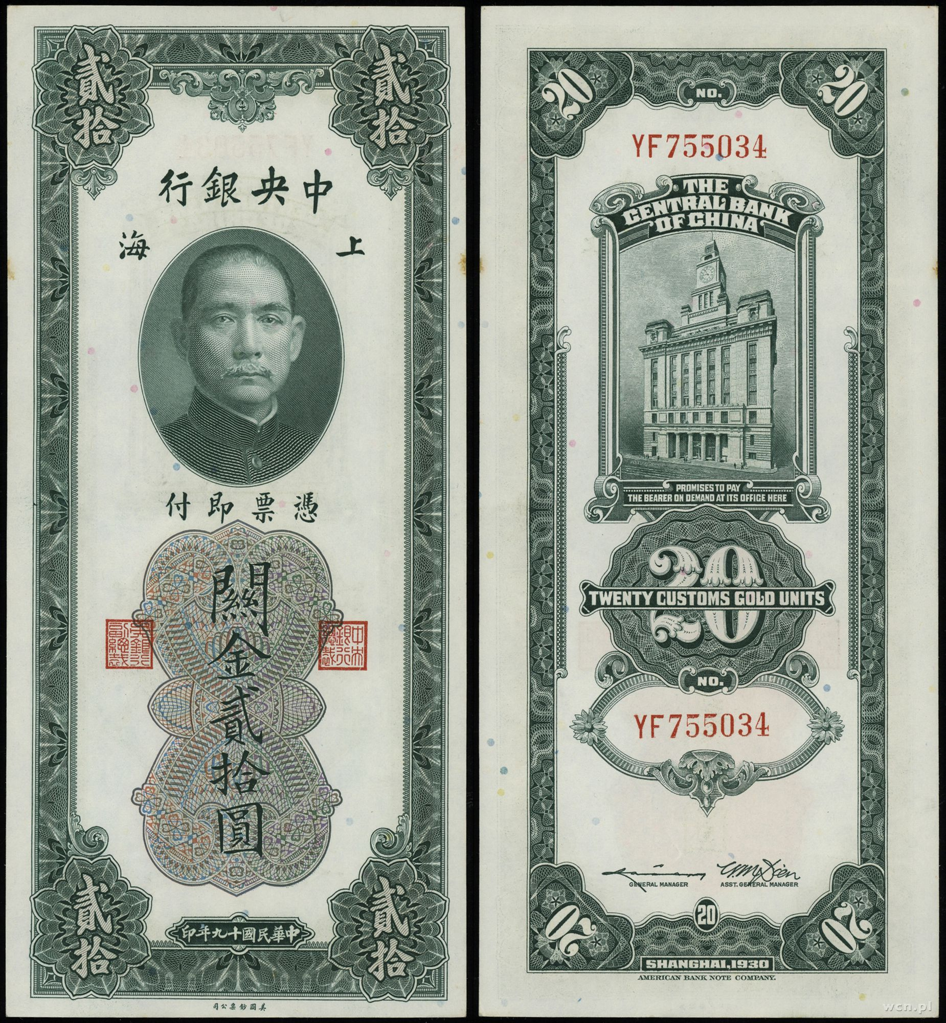 20 customs gold units 1930, Shanghai, seria YF 7
