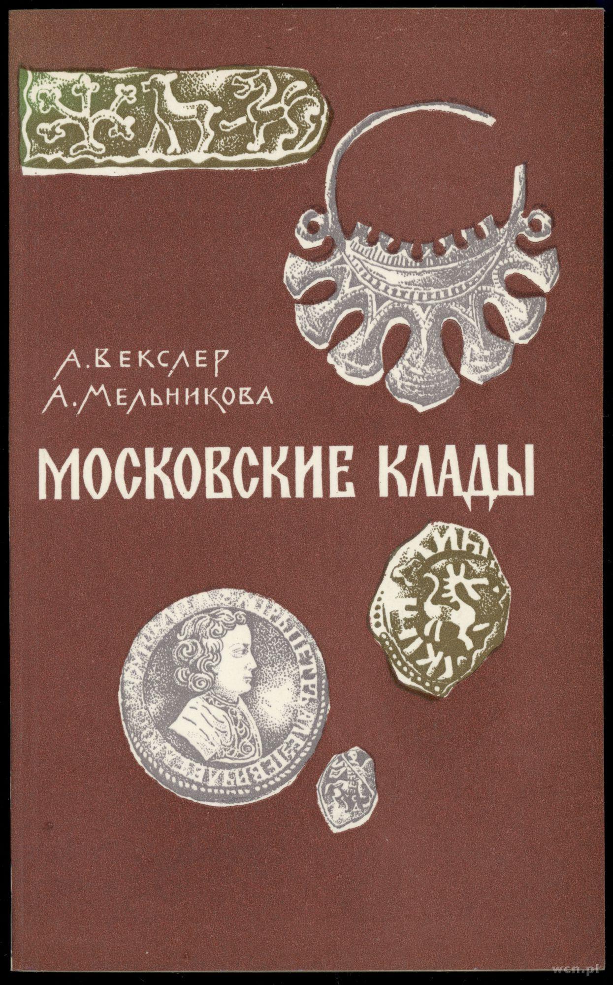 Историко-краеведческие и популярные издания о лобне и её окр.