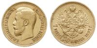 Rosja, 7 1/2 rubla, 1897 АГ