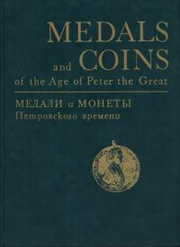 wydawnictwa zagraniczne, I. Spassky, E. Shchukina - Medals and Coins of the Age of Peter the Great ..